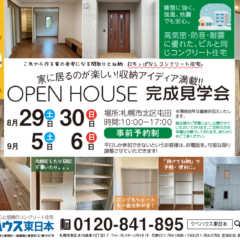 8/29(土)・30(日)&9/5(土)・9/6(…